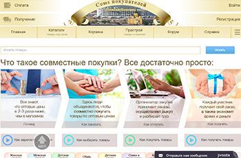 Сайт покупок нижний новгород совместных трикотажный лен интернет магазин