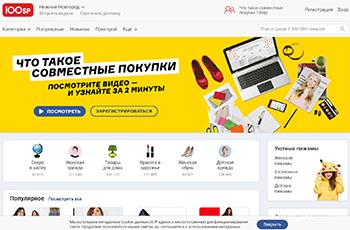 Сайт покупок нижний новгород совместных где купить в москве ткань дешево в