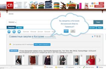 Совместные покупки кострома главная страница войти крючки для тюли купить