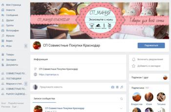 https   vk.com sovmestnye pokupki krasnodar. СП Совместные Покупки Краснодар faaeeb8b629