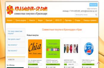 https   krasnodar-sp.com . Совместные покупки в Краснодаре 7c7faef52aa