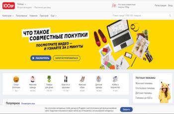b50accc31969 Совместные покупки Липецк   СП МАНИЯ