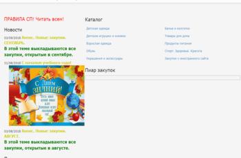 http   sp.penzamama.ru main.  ПЕНЗАМАМА  совместные покупки 3db3501f027