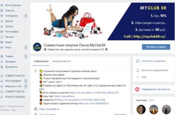 https   vk.com myclub58. Совместные покупки Пенза ... 9b3bdfad559