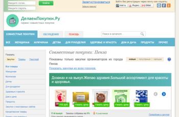 https   www.delaempokupki.ru  city 33 5ef69ce219b