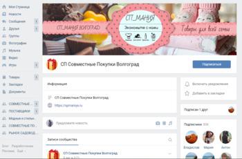 Волгоградские совместные закупки магазин тканей и рукоделия