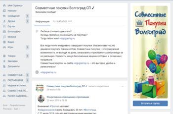 Волгоградские совместные закупки где купить ткани для мягких игрушек