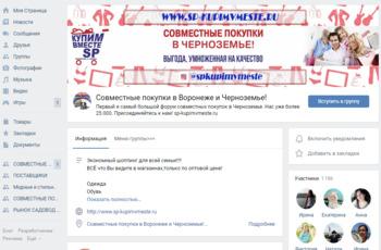 https   vk.com spkupimvmeste. Совместные покупки в Воронеже и Черноземье 688beb58712