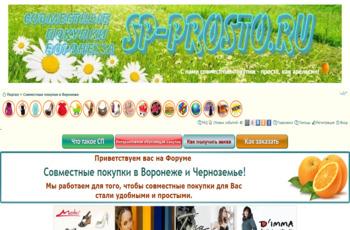 http   www.sp-prosto.ru . Совместные покупки Воронежа 0aa0875d443