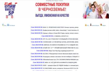 http   sp-kupimvmeste.ru. Купим вместе. Совместные покупки в Черноземье ... 632f432afb3