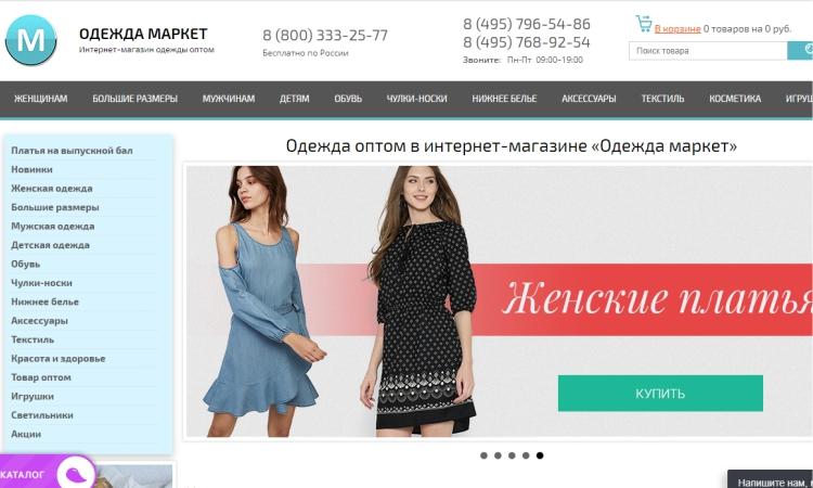 Dress One Магазин Одежды Официальный Сайт