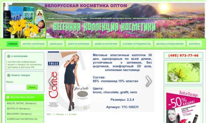 белорусская косметика где купить оптом