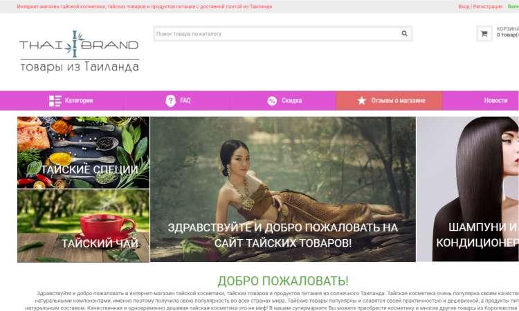 thaibrand.ru — Совместные Покупки 677ac0c1be5
