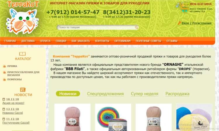 Магазин Пряжа Ижевск Официальный Сайт